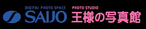 カメラのサイジョー|王様の写真館|大阪府茨木市